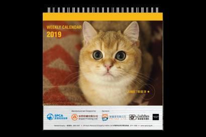 SPCA Desk Calendar 2019 (1 pc)
