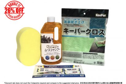 [11.11] KeePer DIY Car Beauty Kit (1 Set)