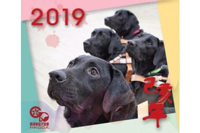 Hong Kong Guide Dogs Association - Guide Dogs Puppies Calendar 2019 (1pc)