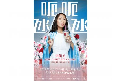 """Cheuk Wan Chi 'Beautiful Lie' One Night Stand"" 30 minutes Live Program Pass"