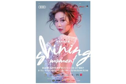 Audi Hong Kong Presents: Bianca Wu shining moment concert 2018 VIP ticket