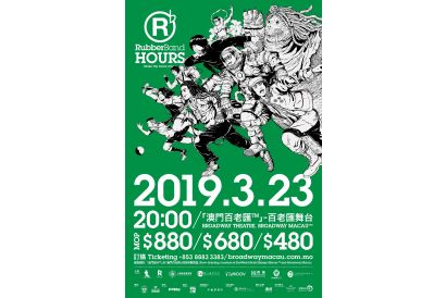 RubberBand Hours Macau 2019  (A handling fee of HK$15 per ticket charged by The Club is included)