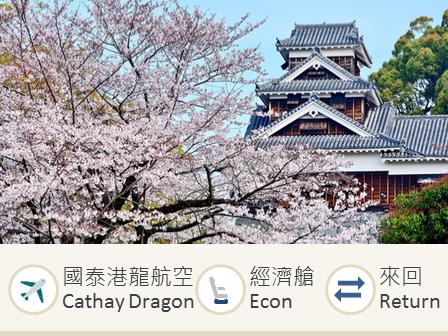 Cathay Dragon Hong Kong - Fukuoka economy class round trip flight ticket