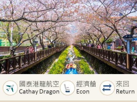 Cathay Dragon Hong Kong - Busan economy class round trip flight ticket
