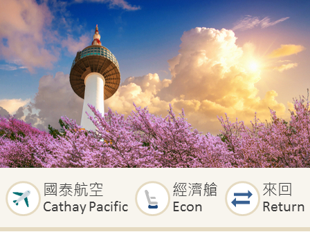Cathay Pacific Hong Kong-Seoul economy class round trip flight ticket