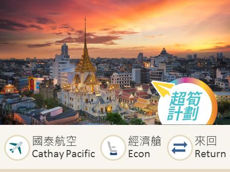 Cathay Pacific Hong Kong-Bangkok economy class round trip flight ticket