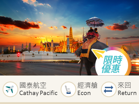 Cathay Pacific Hong Kong-Bangkok economy class round trip flight ticket (Early Bird Promo)