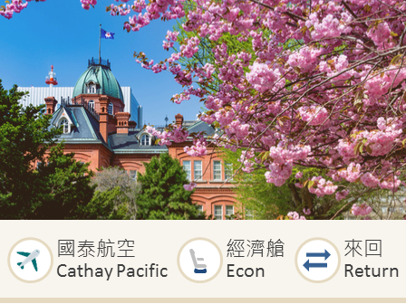 Cathay Pacific Airlines Hong Kong-Sapporo economy class round trip flight ticket
