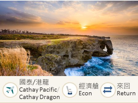 Cathay Dragon Hong Kong-Okinawa economy class round trip flight ticket