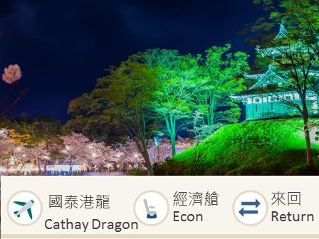 Cathay Dragon Hong Kong-Niigata economy class round trip flight ticket