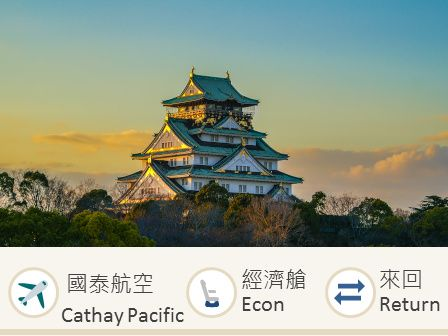 Cathay Pacific Hong Kong-Osaka economy class round trip flight ticket