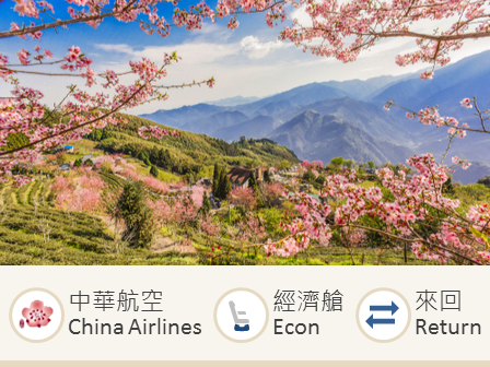 China Airlines / Mandarin Airlines Hong Kong-Taipei/Taichung/Tainan/Kaohsiung economy class round trip flight ticket
