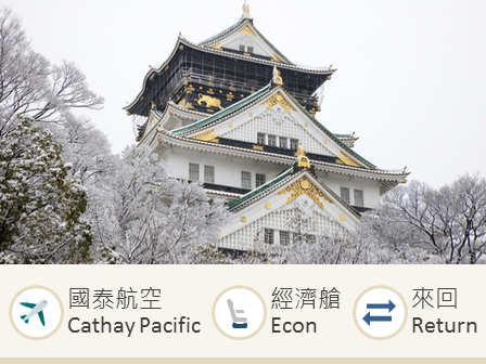 Cathay Pacific Airways Hong Kong - Osaka economy class round trip flight ticket