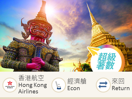 Hong Kong Airlines Hong Kong- Bangkok economy class round trip flight ticket (Fixed travel periods / 5-day round trip)