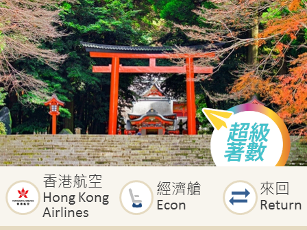 Hong Kong Airlines Hong Kong- Kagoshima economy class round trip flight ticket (Fixed travel periods / 5-day round trip)