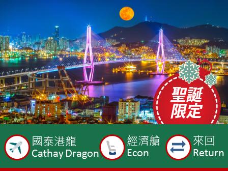 Cathay Dragon Hong Kong - Busan economy class round trip flight ticket (Valid during Christmas)