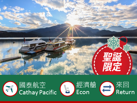 Cathay Pacific Airways Hong Kong - Taiwan (Taipei / Taichung / Kaohsiung) economy class round trip flight ticket (Valid during Christmas)