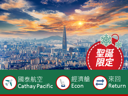 Cathay Pacific Airways Hong Kong - Seoul economy class round trip flight ticket (Valid during Christmas)