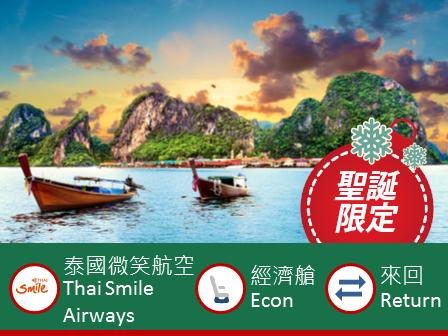 Thai Smile Airways Hong Kong-Phuket economy class round trip flight ticket (Fixed travel periods / 5-day round trip)
