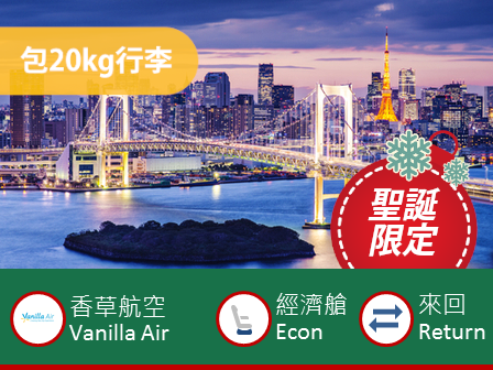 Vanilla Air Hong Kong- Tokyo (Narita Airport) economy class round trip flight ticket (Fixed travel periods / 5-day round trip) with 20kg baggage fee
