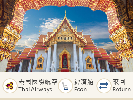 Thai Airways Hong Kong-Bangkok economy class round trip flight ticket