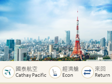 Cathay Pacific Airways Hong Kong-Tokyo (NRT) economy class round trip flight ticket
