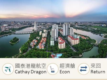 Cathay Dragon Hong Kong-Hanoi economy class round trip flight ticket