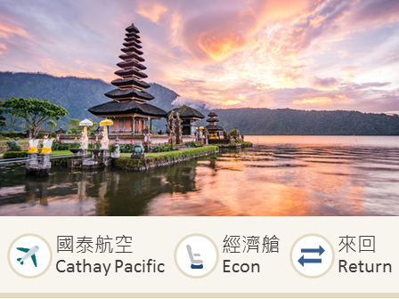 Cathay Pacific Airways Hong Kong-Denpasar(Bali) economy class round trip flight ticket