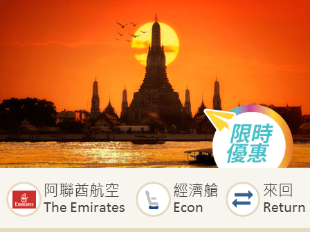 The Emirates Hong Kong-Bangkok economy class round trip flight ticket