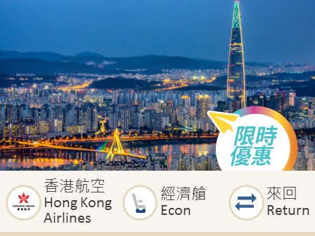 Hong Kong Airlines Hong Kong-Seoul economy class round trip flight ticket