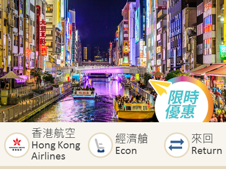 Hong Kong Airlines Hong Kong-Osaka economy class round trip flight ticket