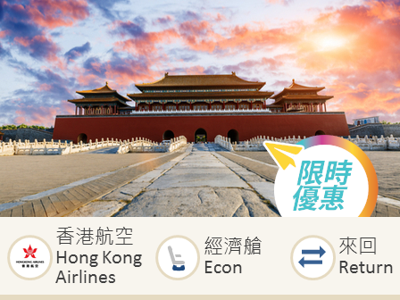 Hong Kong Airlines Hong Kong-Beijing economy class round trip flight ticket