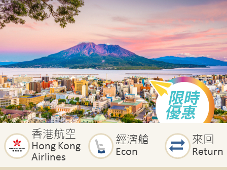 Hong Kong Airlines Hong Kong-Kagoshima economy class round trip flight ticket