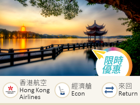 Hong Kong Airlines Hong Kong-Hangzhou economy class round trip flight ticket