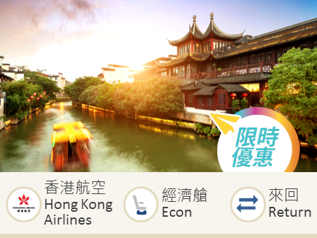 Hong Kong Airlines Hong Kong-Nanjing economy class round trip flight ticket