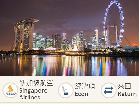 Singapore 3 Days 2 Nights Air Ticket + Hotel Package