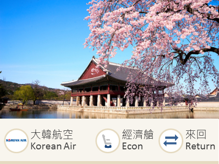 Korean Air Hong Kong- Seoul economy class round trip flight ticket