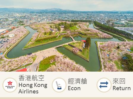 Hong Kong Airlines Hong Kong-Sapporo economy class round trip flight ticket