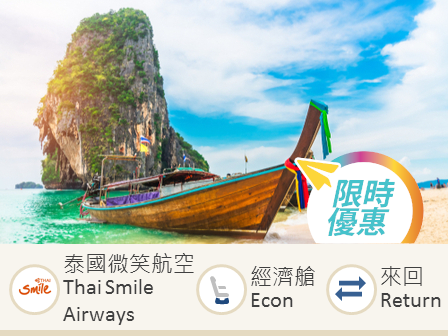 Thai Smile Airways Hong Kong-Phuket economy class round trip flight ticket
