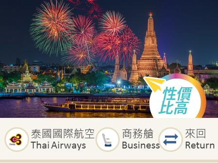 Thai Airways Hong Kong-Bangkok business class round trip flight ticket