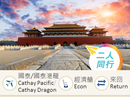 Cathay Pacific Airways / Cathay Dragon Hong Kong – Beijing economy class round trip flight ticket (Companion Fare)