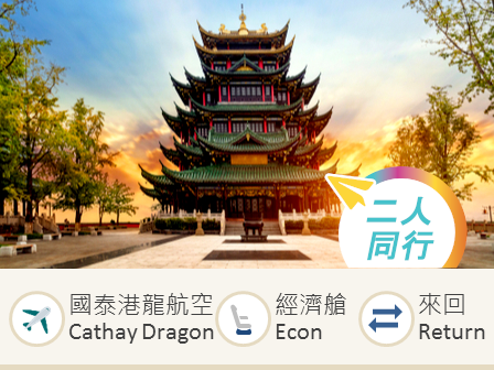 Cathay Dragon Hong Kong – Chongqing / Chengdu economy class round trip flight ticket (Companion Fare)