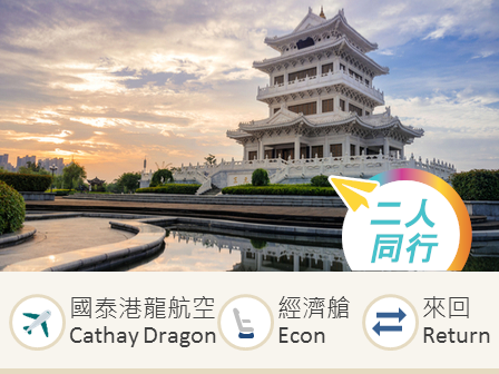 Cathay Dragon Hong Kong – Fuzhou economy class round trip flight ticket (Companion Fare)