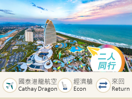 Cathay Dragon Hong Kong – Sanya / Haikou economy class round trip flight ticket (Companion Fare)