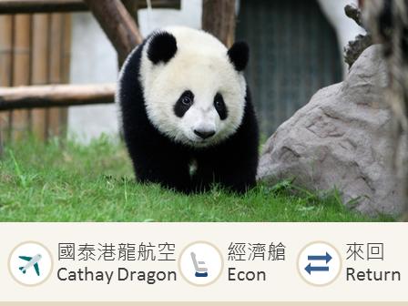 Cathay Dragon Hong Kong – Chongqing / Chengdu economy class round trip flight ticket