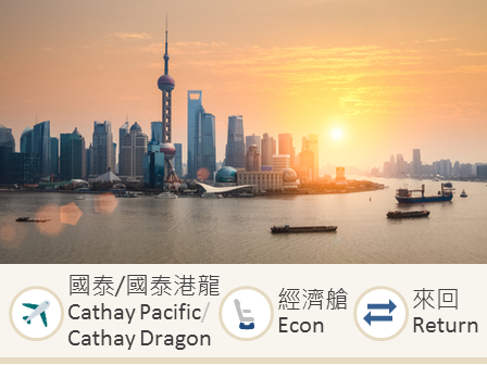 Cathay Pacific Airways / Cathay Dragon Hong Kong – Shanghai economy class round trip flight ticket