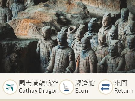 Cathay Dragon Hong Kong – Xian economy class round trip flight ticket