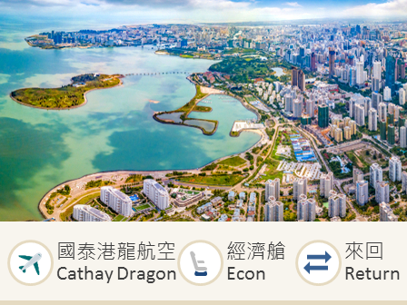 Cathay Dragon Hong Kong – Sanya / Haikou economy class round trip flight ticket
