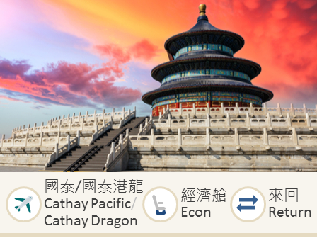 Cathay Pacific Airways / Cathay Dragon Hong Kong – Beijing economy class round trip flight ticket