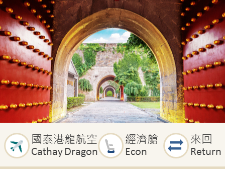 Cathay Dragon Hong Kong – Hangzhou / Nanjing economy class round trip flight ticket